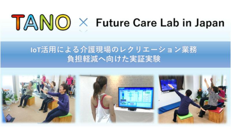 TANOTECH、非接触型の自立支援ツール「TANO」を活用した介護現場の業務負担軽減に関する実証実験を開始