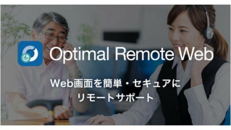 オプティム、アプリをインストールせずにWeb画面をセキュアに共有できる 「Optimal Remote Web」を発表