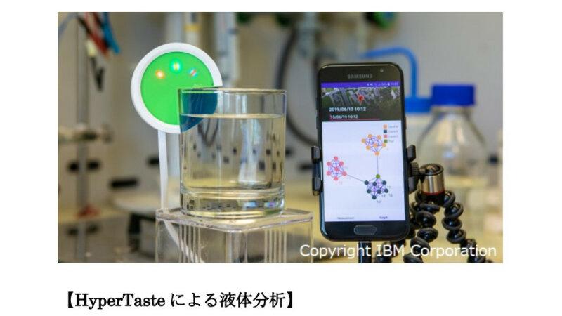 長瀬産業とIBM、AIを応用した味覚センサー技術「HyperTaste」を化学品分析サービスに応用
