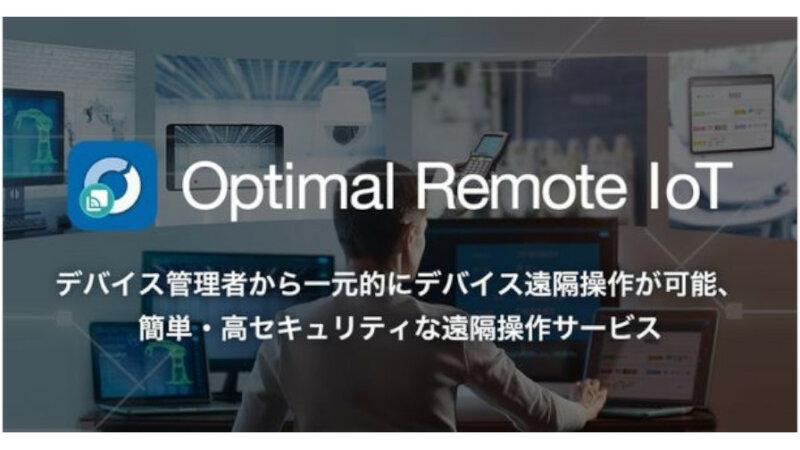 オプティム、IoTデバイスを一元的に遠隔操作が可能なサービス「Optimal Remote IoT」を発表