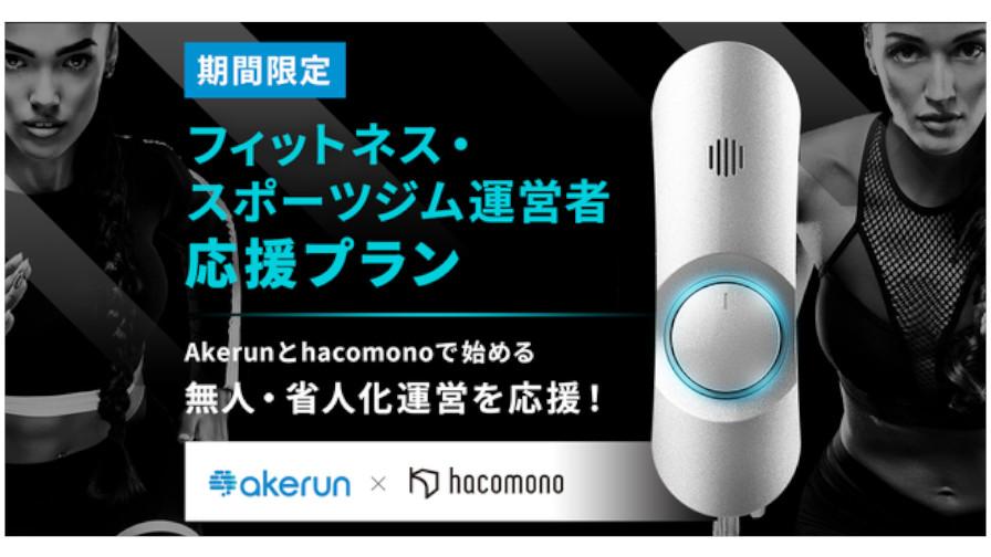 フォトシンスとhacomono、「Akerun入退室管理システム」と「hacomono」の連携ソリューションでフィットネス事業者のDXを支援