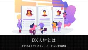 DX人材とは