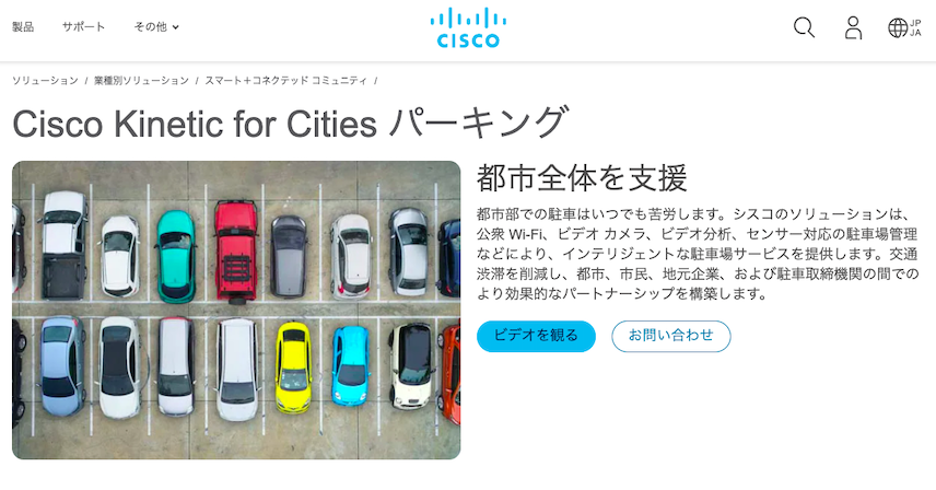 Cisco Kinetic for Cities パーキング(シスコ)