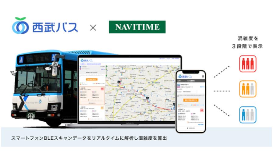 西武バスとナビタイムジャパン、BLEスキャンを活用してバス車内の混雑度を可視化するサービスを開始
