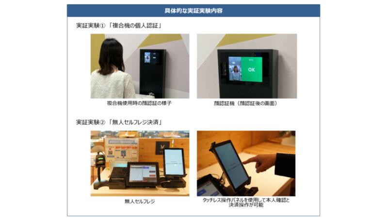 三井不動産とパナソニック、顔認証技術を活用した「複合機の個人認証」と「無人セルフレジ決済」の実証実験を実施