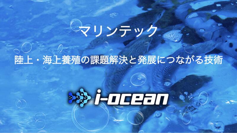 アイエンター、IoT・AIを活用した養殖業におけるマリンテック事業を「i-ocean」としてブランド展開