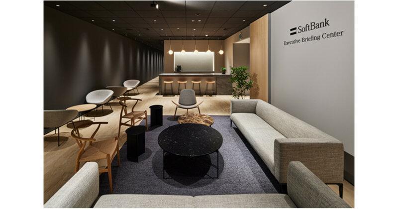 ソフトバンク、企業によるDXの取り組みの加速を目的とした最新ソリューションの体験型施設「Executive Briefing Center」を開設