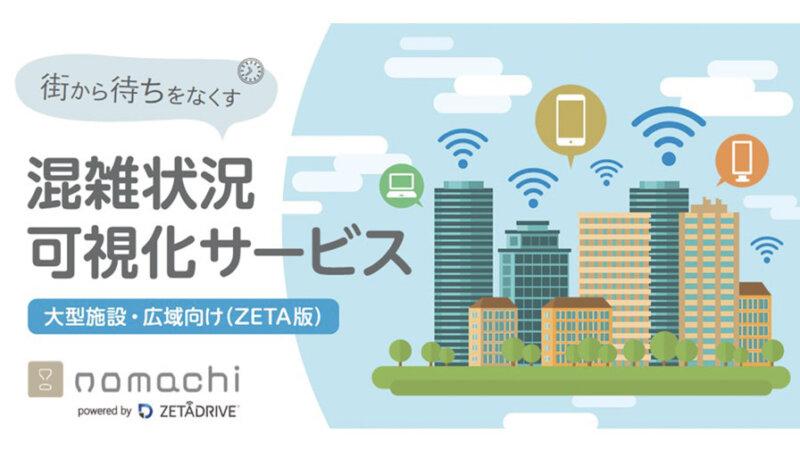 凸版印刷、混雑状況を可視化するサービス「nomachi」の 大型施設・広域向けZETA通信規格モデルを発表