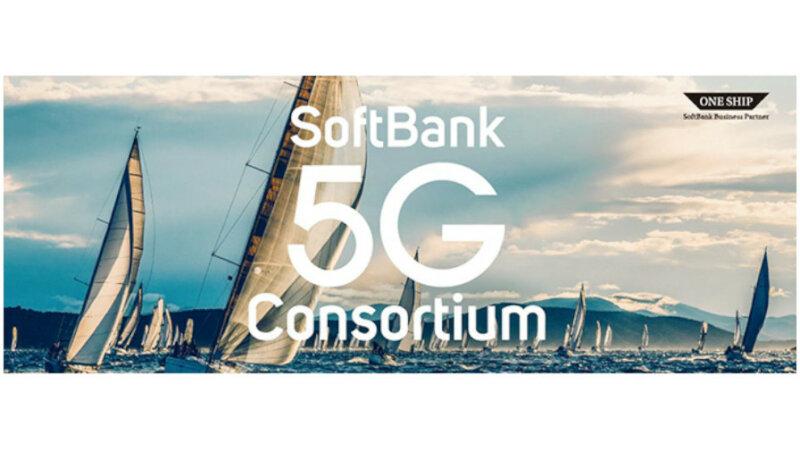 ソフトバンク、5Gの社会実装の加速を目的とした「ソフトバンク5Gコンソーシアム」を設立