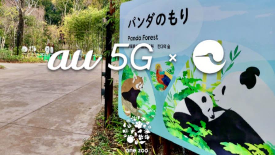 KDDIと東京動物園協会、5GとAIカメラを活用して上野動物園の混雑度を可視化するマップを提供開始