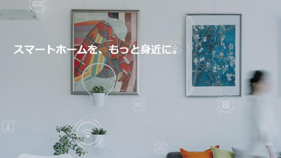 LIXILのスマートホームサービスがリニューアル、IoTホームLink「Life Assist 2」発売
