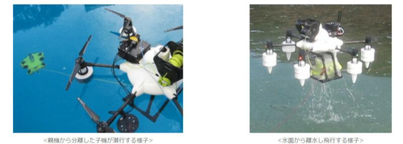 KDDIなど3社、点検場所までドローンが自律飛行して遠隔で水中点検が可能な「水空合体ドローン」を開発