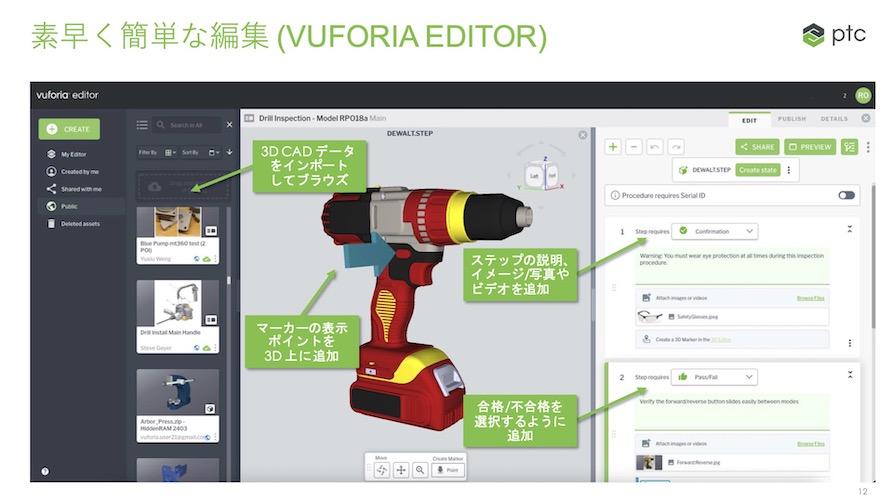 「Vuforia editor」の編集画面。文字や写真、3DCADのデータを活用しAR作業指示書を作成できる。