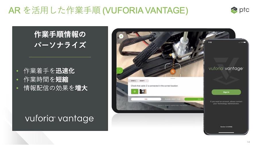 「Vuforia Vantage」上で検査対象物を確認している様子。