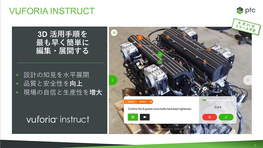 「Vuforia Instruct」は3DCADデータを活用しAR作業表示書を作成するサービスだ。