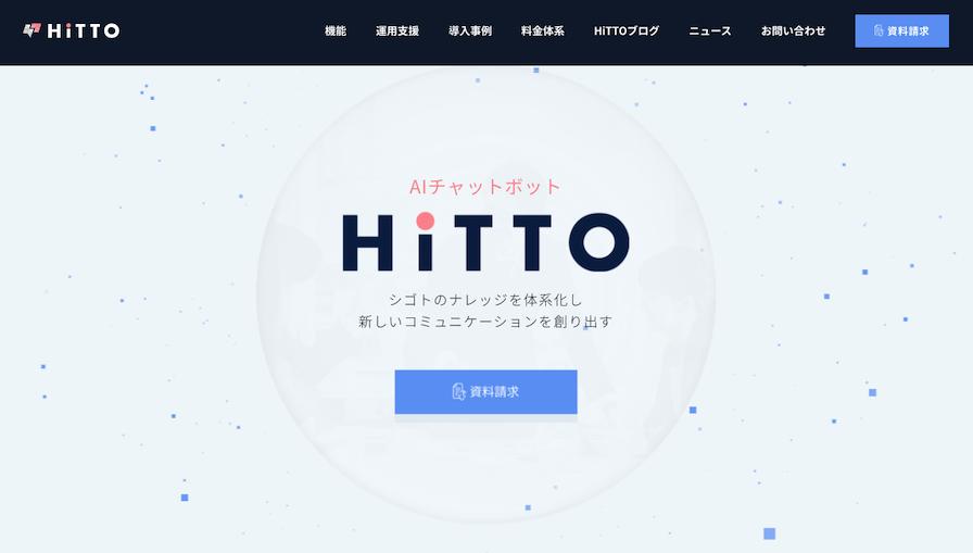 HiTTO(ジェナ)