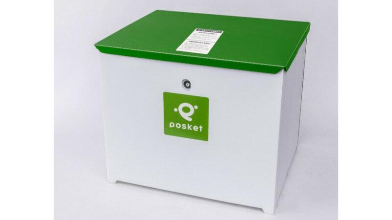 レスティル、折り畳み式スマートキー宅配ボックス「ポスケットボックス」を販売開始