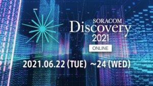 SORACOM Discovery 2021「STARTLINE」受付開始