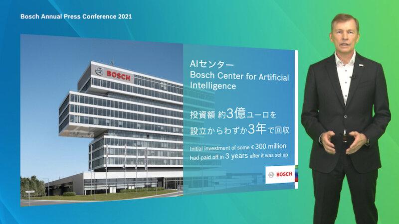 ボッシュのAIセンター(BCAI:Bosch Center for Artificial Intelligence)が設立から3年で約3億ユーロもの業績に貢献し、初期投資を回収