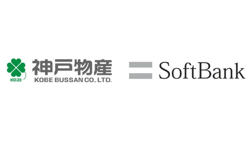 神戸物産とソフトバンク、神戸物産の直営店にAIなどを活用した次世代型スーパーの実験店舗を構築