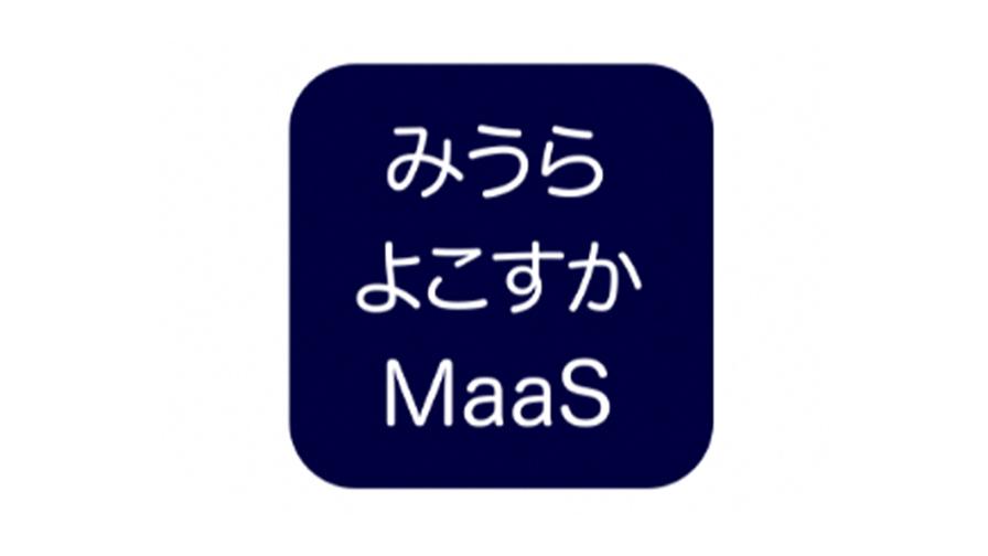 京急電鉄他3社、観光型MaaS実証実験に合わせバス車内の混雑状況を「可視化」する実証実験を実施