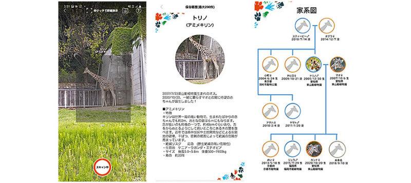 KDDI、AIカメラで動物を見分けて調査できる「one zooスコープ」を提供開始