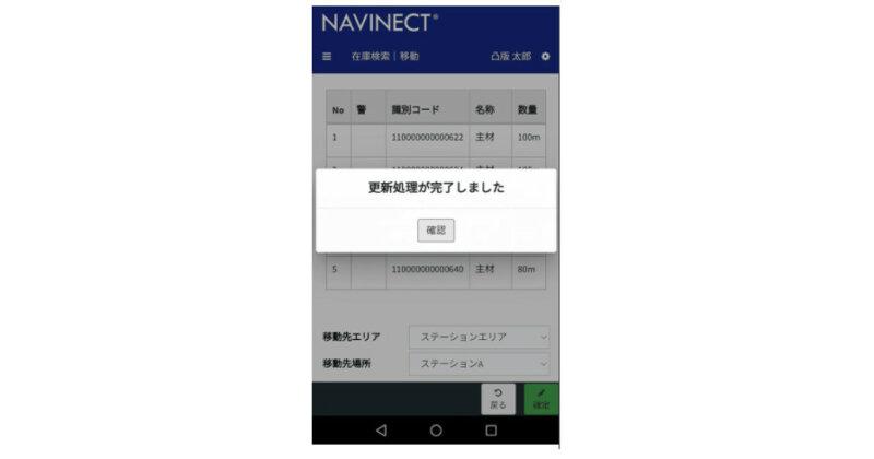 凸版印刷、製造DX支援ソリューション「NAVINECTクラウド」に周辺機器との標準連携機能を搭載