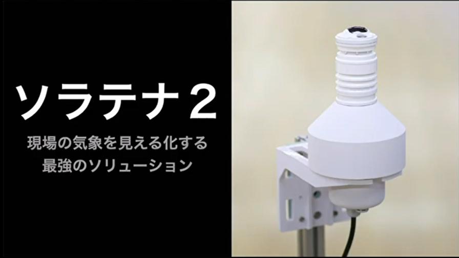IoT機器でアイデアを形にしたウェザーニューズ「ソラテナ2」、ヤマト運輸「あんしんハローライトプラン」 ーSORACOM Discovery2021レポート