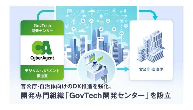 サイバーエージェント、観光庁・自治体向けのDX強化を目的とした専門組織 「GovTech開発センター」における実績と今後の展望。講演も多数実施