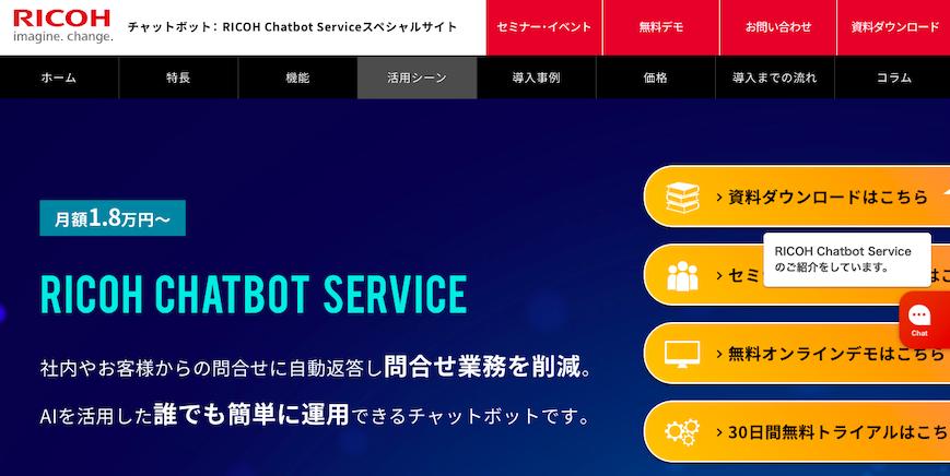 RICOH Chatbot Service(リコー)