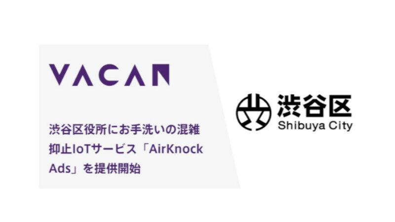 バカン、お手洗いの混雑を解消するIoTサービス「VACAN AirKnock Ads」を渋谷区役所に設置