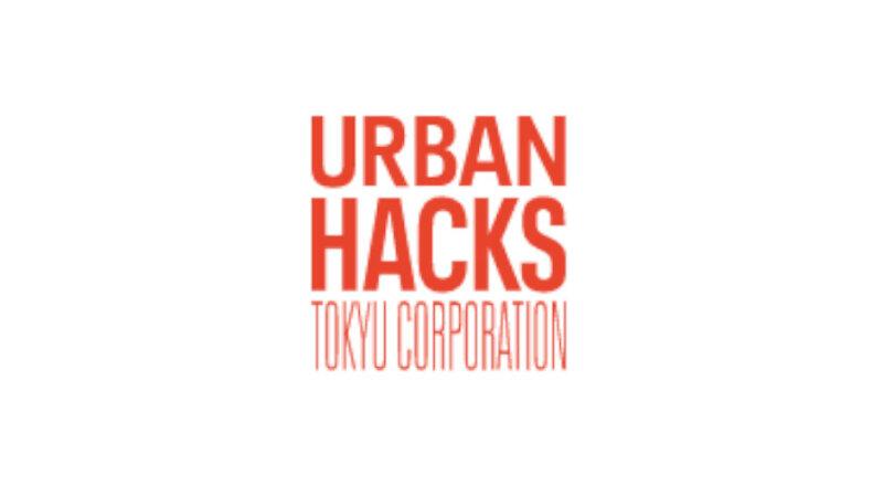 東急、街づくりのDXを実現する新組織 「デジタルプラットフォーム準備プロジェクト(Urban Hacks)」を設立