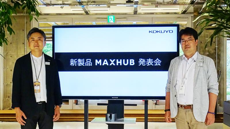 コクヨ、会議の効率化を支援するインタラクティブディスプレイ「MAXHUB」発売