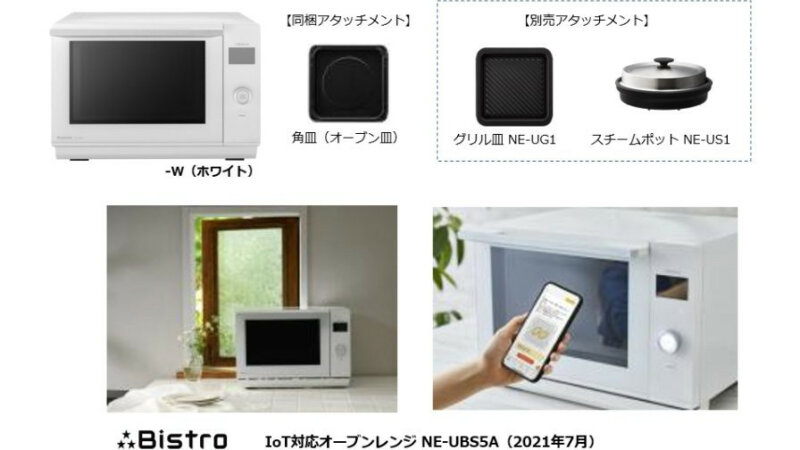 パナソニック、自分仕様に機能をアップデートできるIoT対応オーブンレンジ「ビストロ」NE-UBS5Aを発売