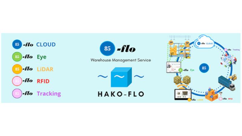 TED、物流倉庫管理の自動化・効率化をサポートするシステム「HAKO-FLO」の実証実験を開始