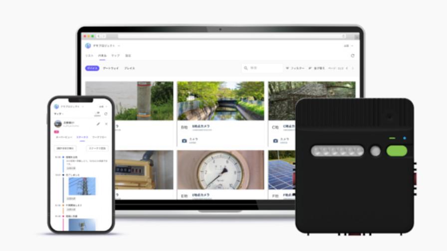 IoTBASE、低消費電力IoTカメラで対象物を自動撮影し点検業務のリモート化に貢献するIoTカメラソリューションを提供開始