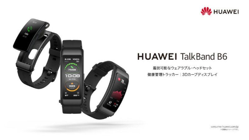 ファーウェイ、ヘッドセットにもなるスマートバンド「HUAWEI TalkBand B6」を発売開始