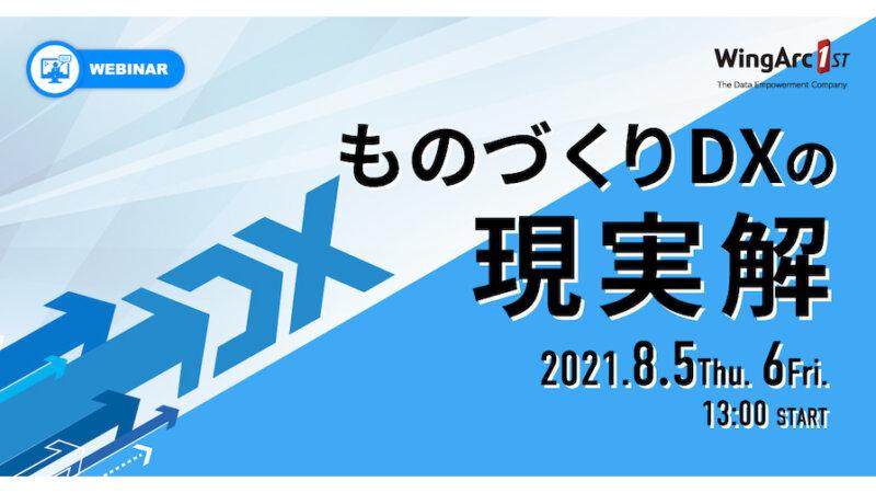 [8/5・6無料開催]製造業のDXはここだけ抑えればいい。製造業のデータ活用ソリューションを展開するウイングアーク1stが7社共催のセミナーを実施