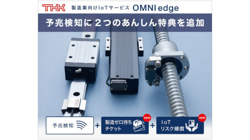 THK、製造業向けIoTサービス「OMNIedge」に2つの特典「製造ゼロ待ちチケット」「IoTリスク補償」を追加