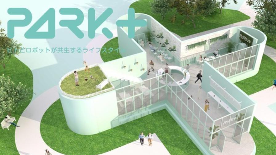 PARK+実行委員会・シャープ・ヤマハなど、ヒトとロボットが共生する新たなライフスタイルの発信拠点「PARK+」をオープン