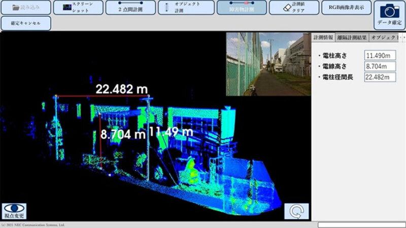 NEC通信システム、3Dセンサを活用し電柱・電線の設備点検をサポートする「離隔計測技術」を開発