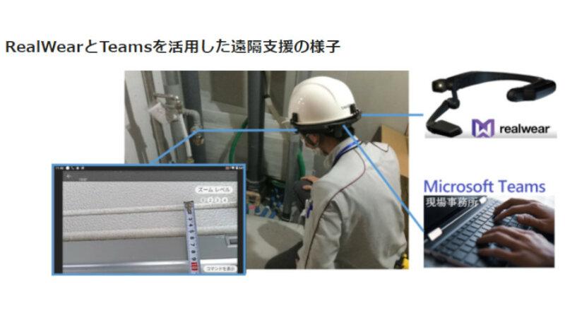 NSWと竹中工務店、建設現場において産業用スマートグラス「RealWear」を用いた業務デジタル化の効果を検証