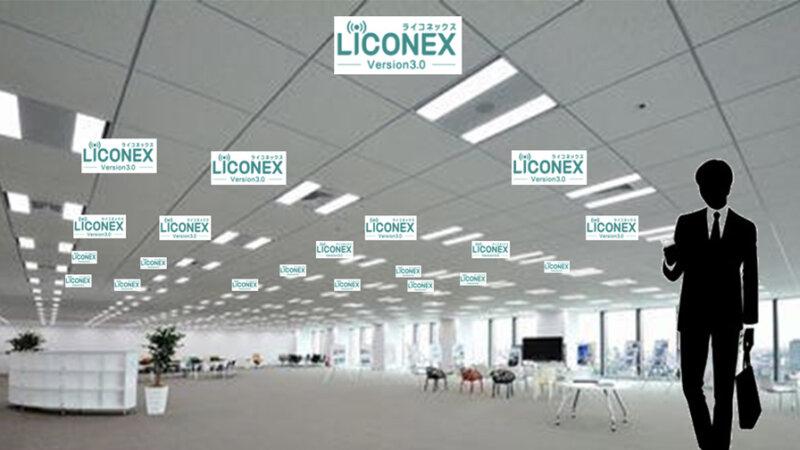 アイリスオーヤマ・レッドフォックス、LED照明での双方向通信を活用した「LiCONEX働き方改革支援サービス」を発表