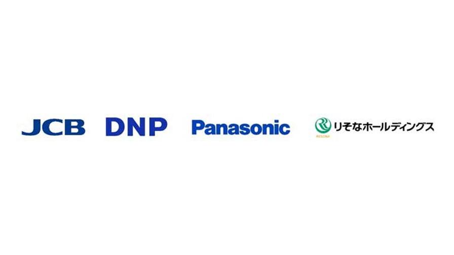 JCB・DNP・パナソニック・りそなHD、生体認証を活用した「顔認証マルチチャネルプラットフォーム」の検討を開始