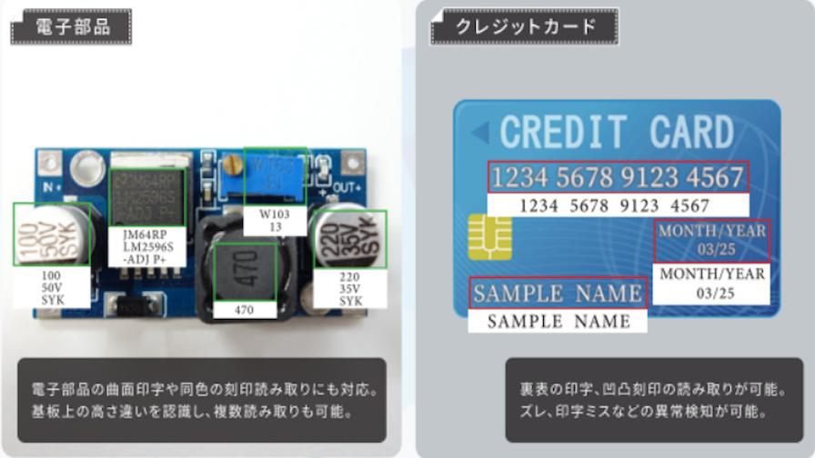 ASTINA、製品、物流、カード、包装のOCRにも対応できる