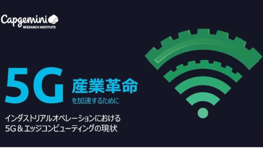 キャップジェミ二、産業用5Gを早期導入した企業の60%がすでに運用効率の向上を実現と発表