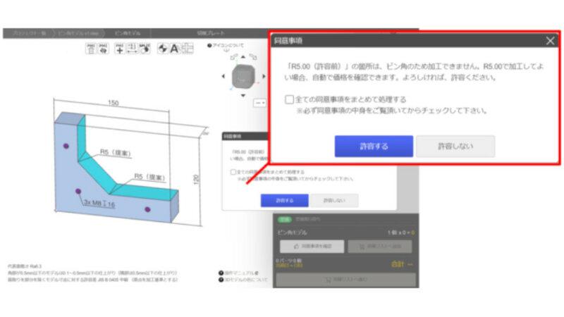 ミスミのオンライン機械部品調達サービス「meviy」、FA切削プレートの形状変更を提案する機能を追加