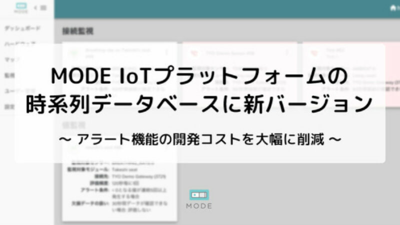 MODE、MODE IoTプラットフォームの時系列データベースにアラート機能を追加