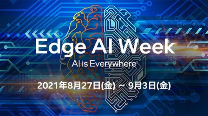 バーチャル・イベント・スペース「インテルIoTプラネット」にて8月27日 (金) ~ 9月3日 (金) 期間限定イベント「Edge AI Week」が開催。8月30日から 9月1日の 3日間は連日セッションイベントを開催