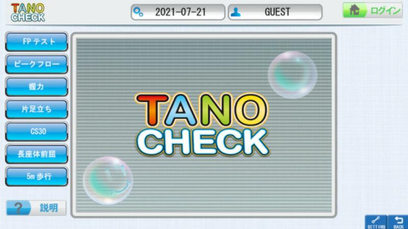 TANOTECH、自立支援ツール「TANO」を活用して介護施設での体力測定業務効率化に向けた実証事業を開始